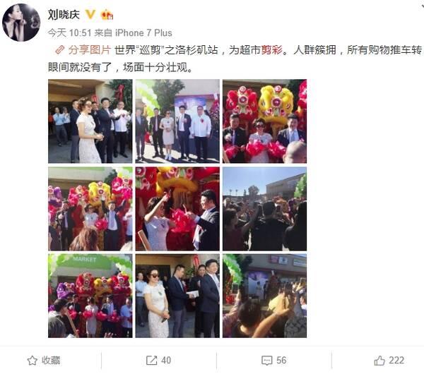 刘晓庆穿旗袍为美国超市剪彩,网友:新发型亮了!