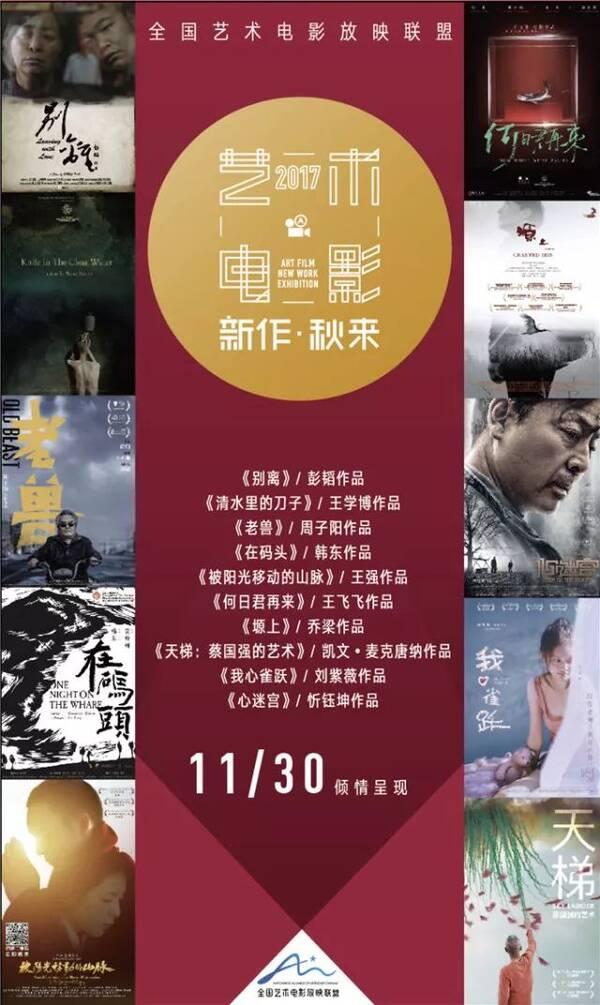 第三届中国电影新力量论坛举行 百余位影人共商大计
