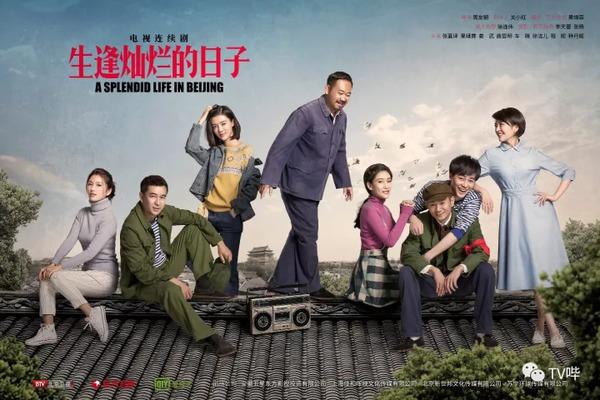 《生逢灿烂的日子》:把最好的北京献给你