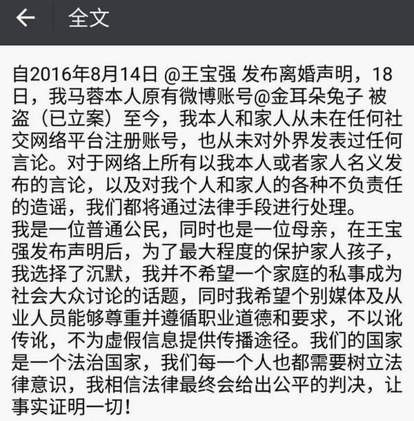 疑似马蓉朋友圈发文:账号被盗已立案 沉默是为了孩子