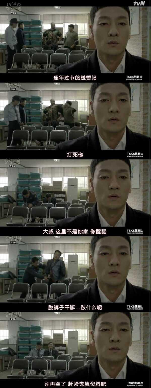 今年韩剧必看:《机智的监狱生活》