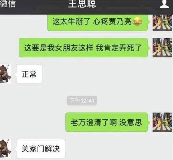 史诗级别女星撕X 马苏曾遭李小冉刘涛暗讽:最会演戏