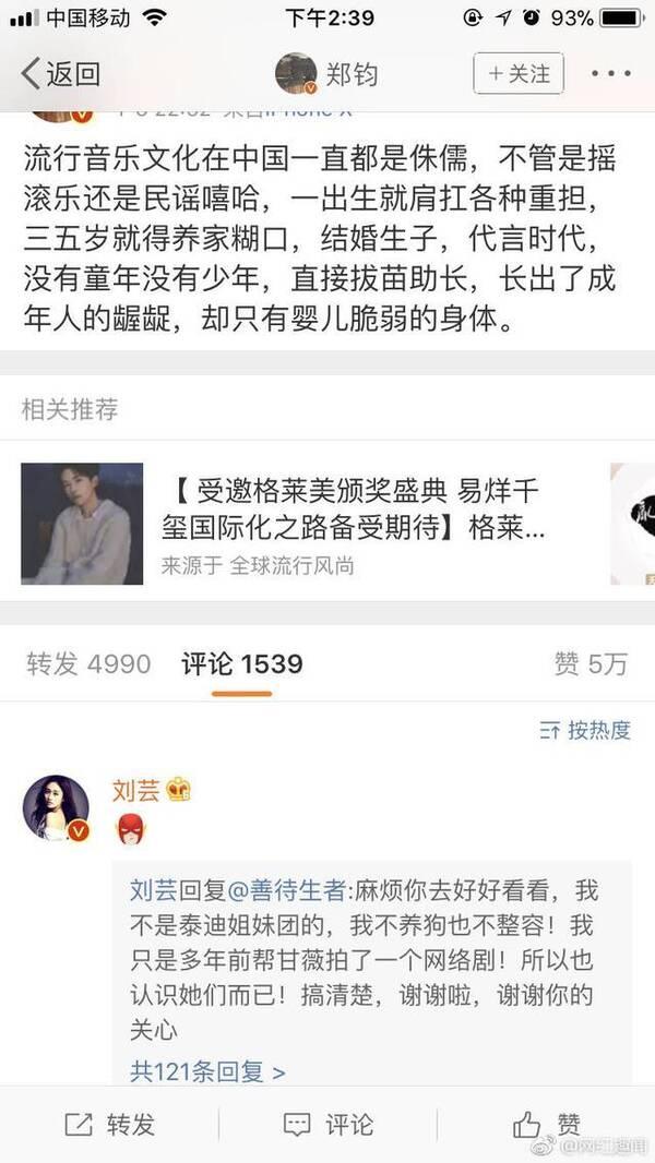 刘芸为撇清跟李小璐关系不惜得罪一群人,遭网友打脸