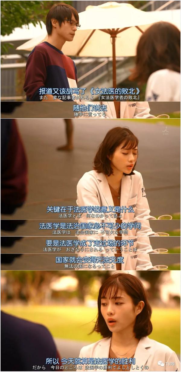 油腻刘海的石原里美却成了最帅女法医!