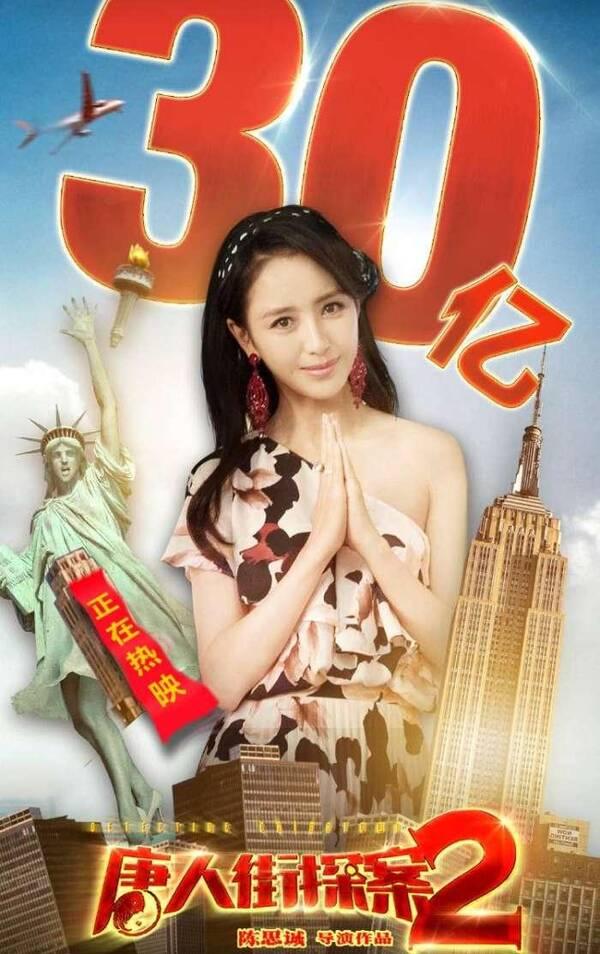 《唐人街2》票房突破30亿 陈思诚借机示爱佟丽娅?