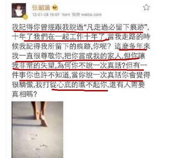 歪阅:张韶涵要孤注一掷?疑在《歌手》中用歌词暗讽范玮琪