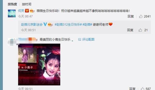 赵薇42岁生日 何炅凌晨的一句祝福暴露两人关系