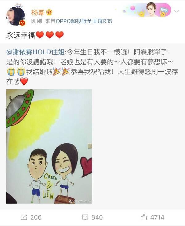 """谢依霖宣布结婚 """"时代姐妹花""""杨幂第一时间送祝福"""