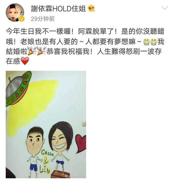谢依霖宣布结婚 热门视频 图4