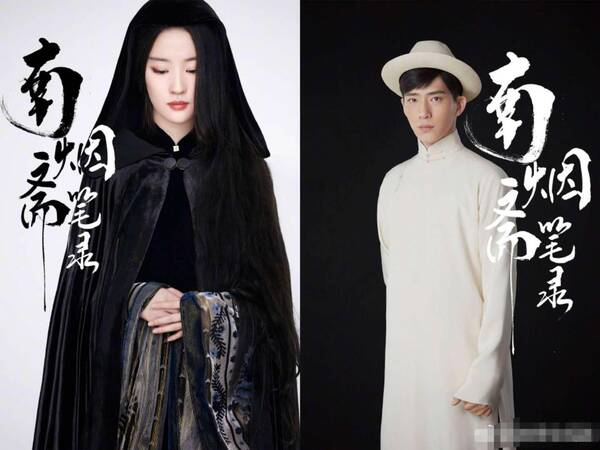 井柏然刘亦菲首度合作电视剧 剧照曝光引热议
