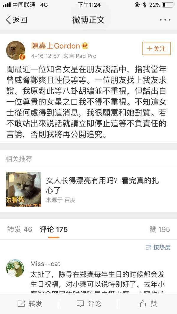 遭女星爆料曾性侵郑爽?导演陈嘉上怒斥造谣:来对质