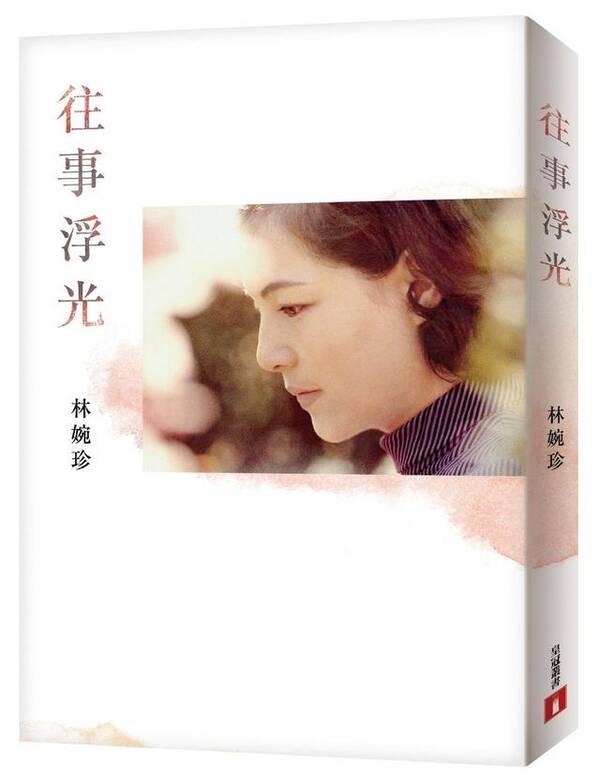 平鑫涛前妻出书怼琼瑶 林婉珍沉默50年说出自己的故事