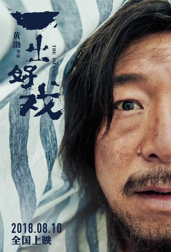 黄渤导演携《一出好戏》主创亮相 幽默机智令人赞叹
