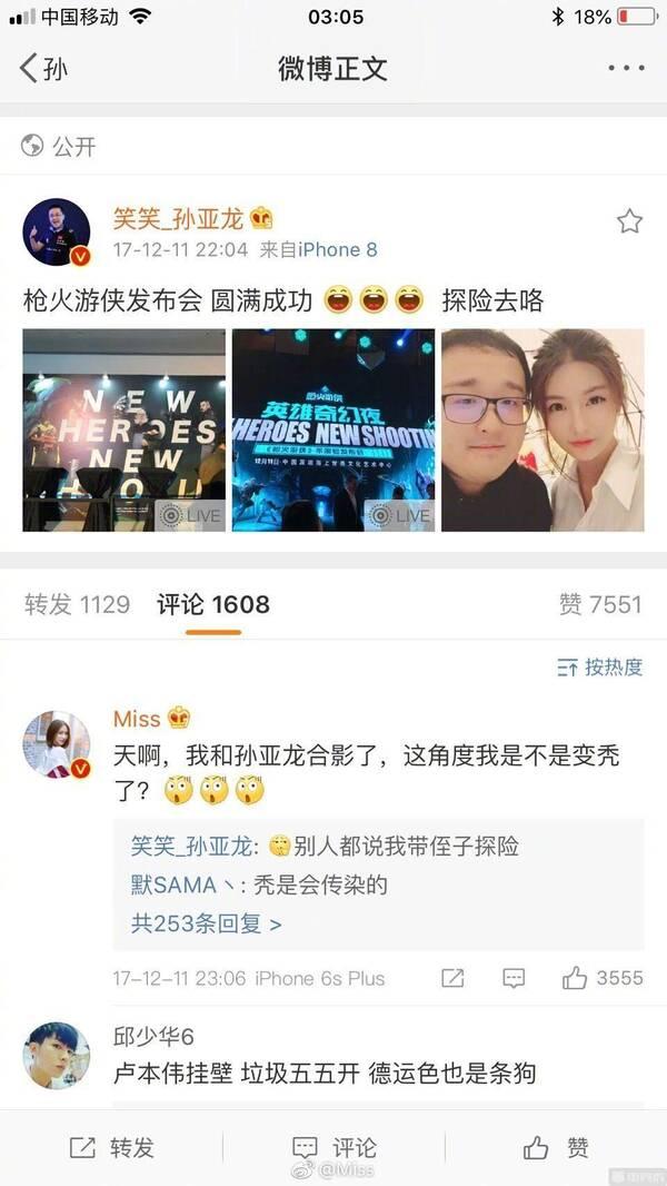 """笑笑孙亚龙离婚事件一波三折,慧慧成""""电竞马蓉"""""""