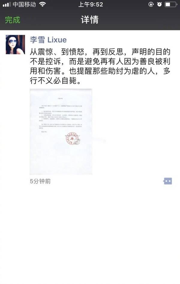 李冰冰妹妹李雪发声明开除员工 对方曾是王俊凯宣传