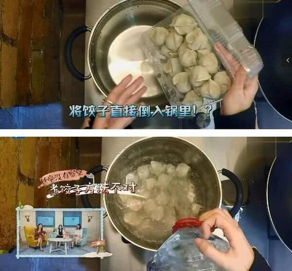 张雪迎做饭竟水上浇油 连煮饺子步骤都让人目瞪口呆