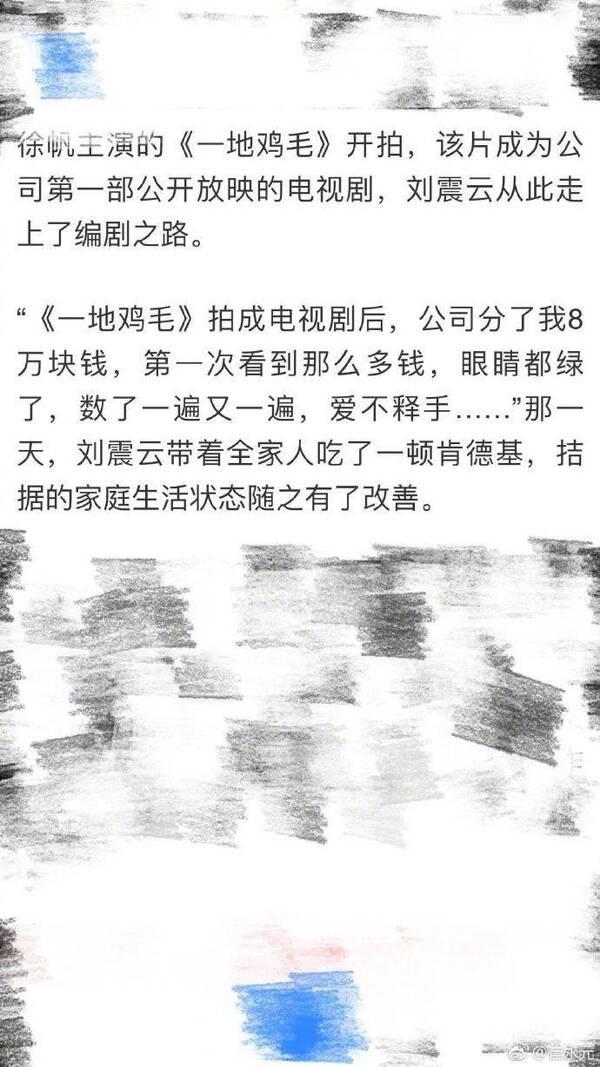崔永元再发文讽徐帆刘震云:有的吃肉有的喝汤
