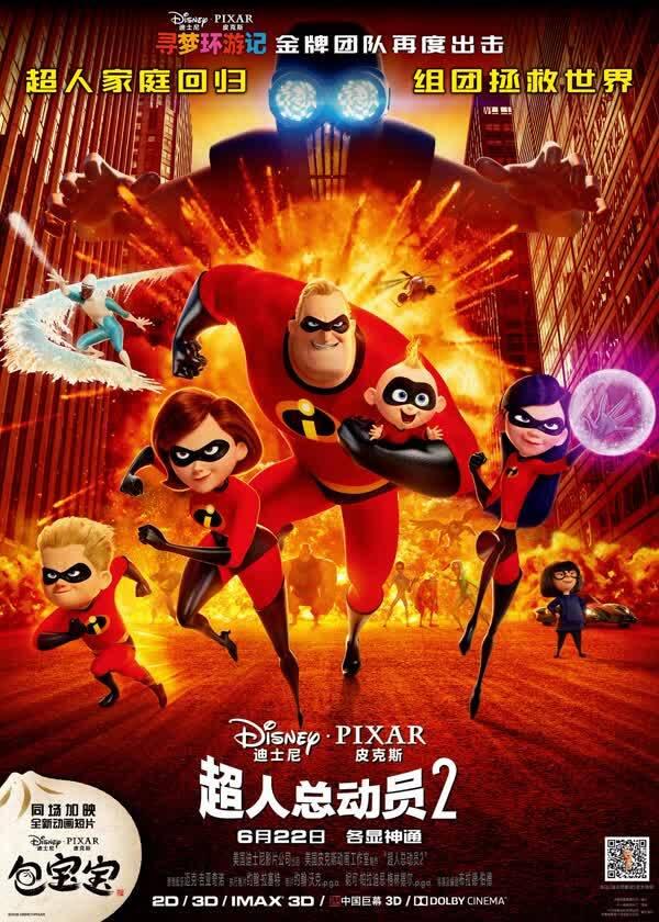 超人总动员2北美创纪录!预售票房超蜘蛛侠神奇女侠