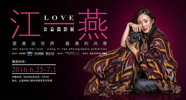 与爱携手 江一燕LOVE公益摄影展上海站即将开幕【星看点】