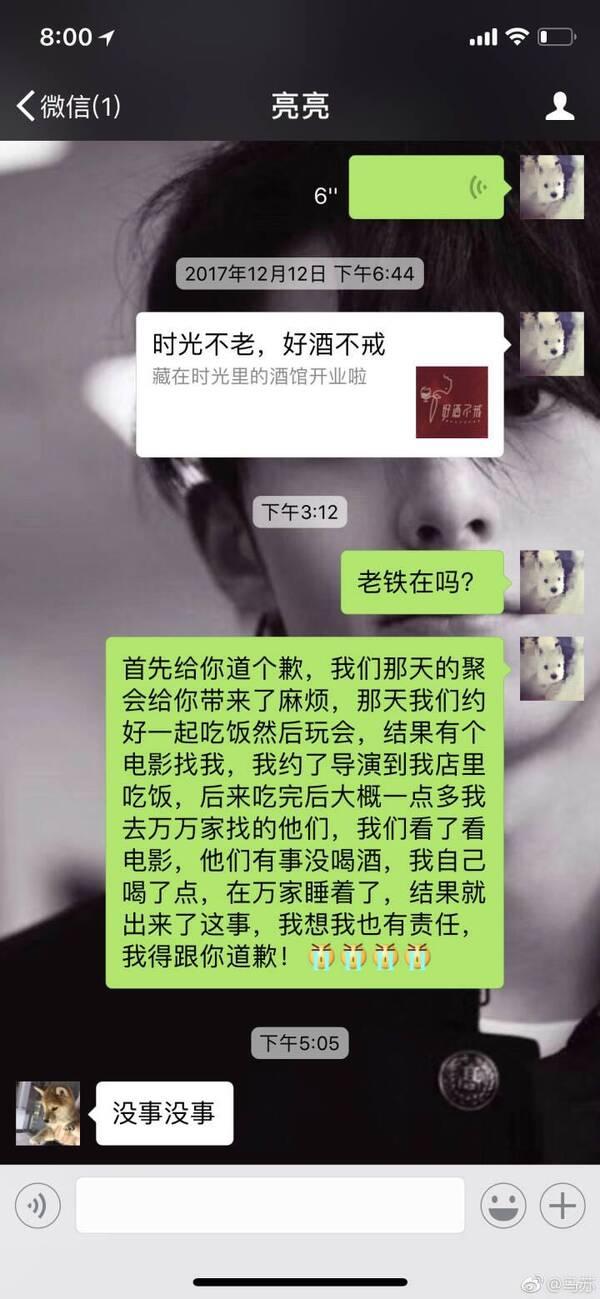 马苏给贾乃亮发信息道歉 聊天背景竟是这个男人