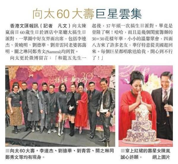 向太60岁生日获群星献歌 向华强唱《侬本多情》