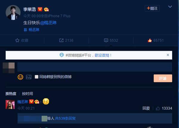 杨丞琳33岁生日 李荣浩连续3年整点送祝福
