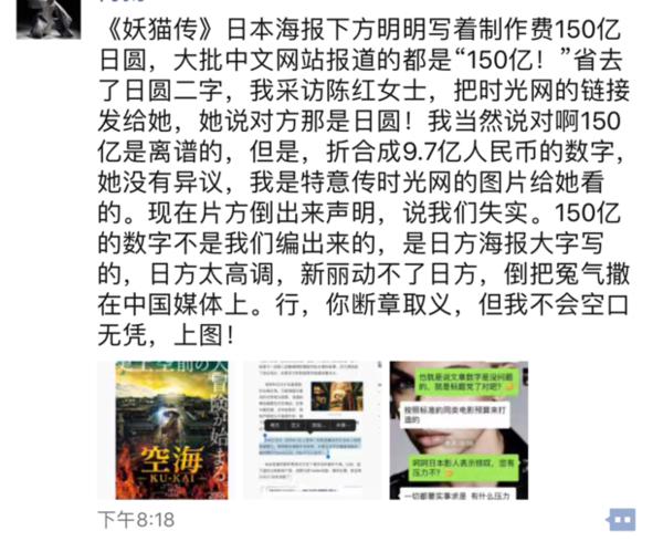 《妖猫传》到底花没花9.7亿?争议过程大起底!