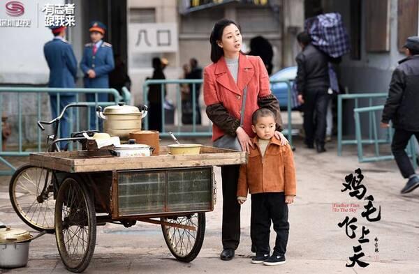 《鸡毛飞上天》 张译殷桃鼓舞一代创业人