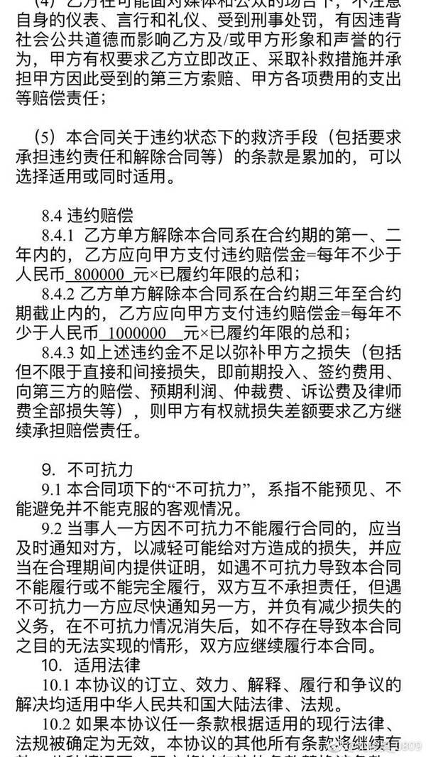 时代峰峻发声明回应刘俊昊事件:纯属造谣诽谤