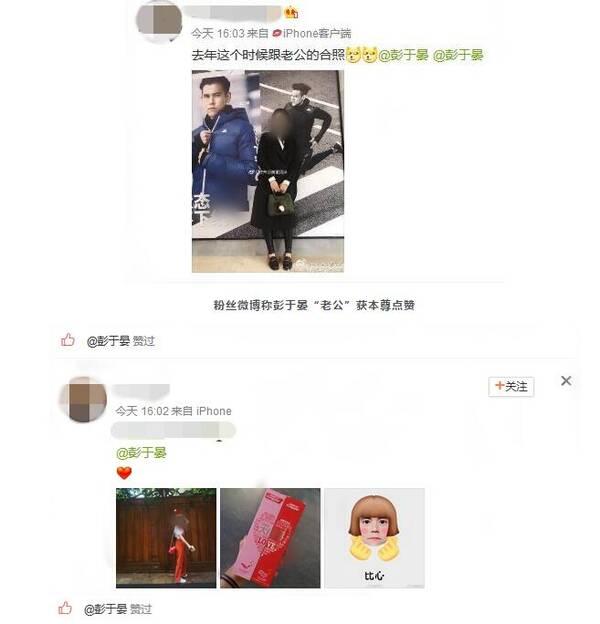 """福利!粉丝喊话彭于晏""""老公""""获本尊点赞(图)"""