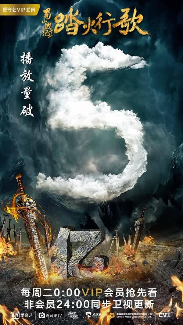 《蜀山战纪2》破五亿 吴奇隆从撩妹高手变成大叔