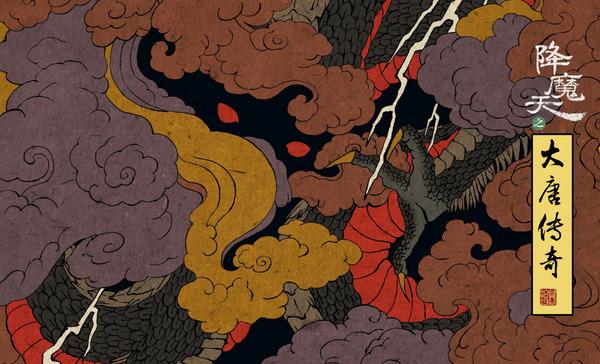 《大唐传奇》发海报 打造极致东方美学的国民英雄传奇