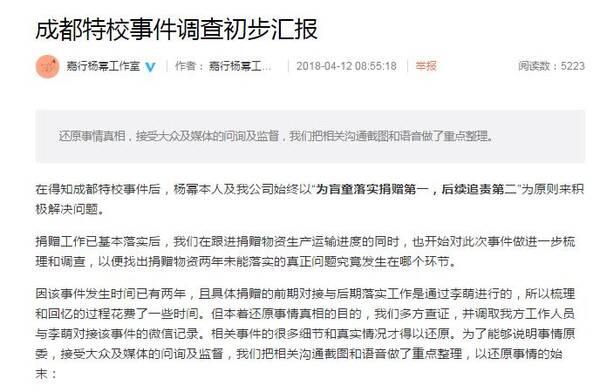 """杨幂方公开""""诈捐门""""调查进度 疑似陷入公益骗局"""