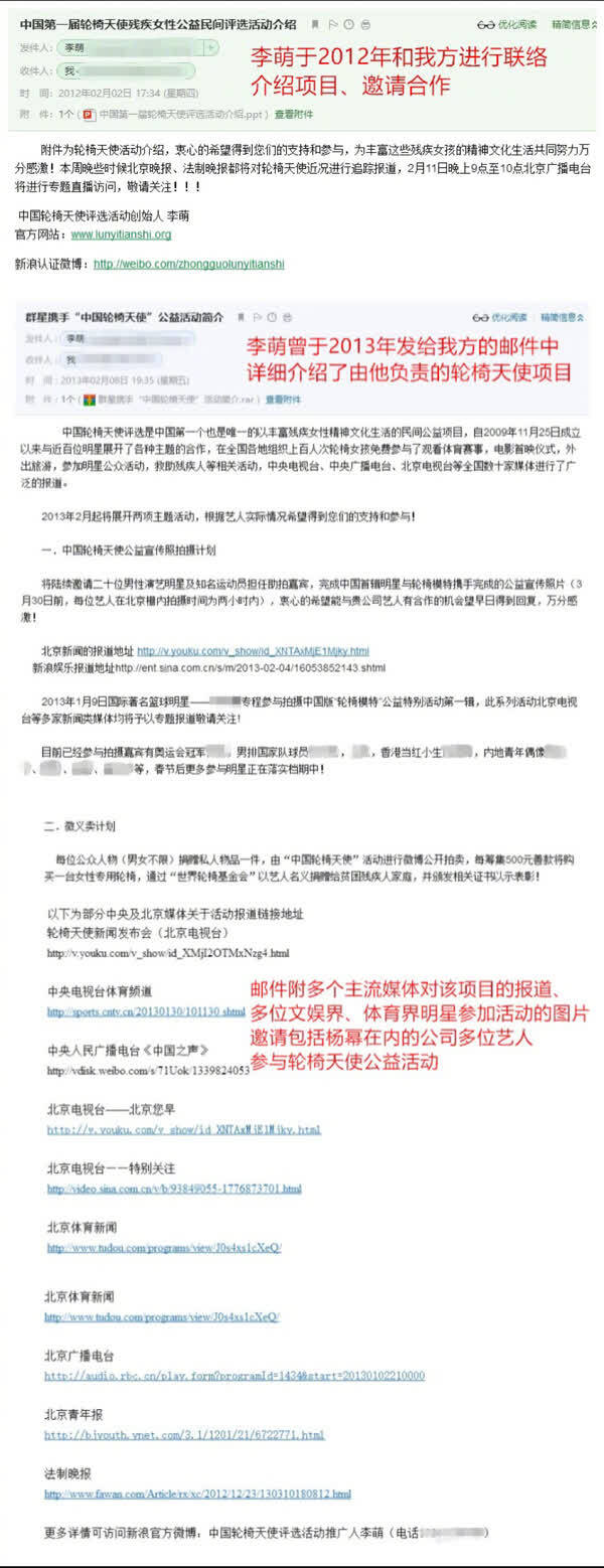 """""""诈捐门""""中间人慈善身份疑造假 杨幂方晒核实证据"""