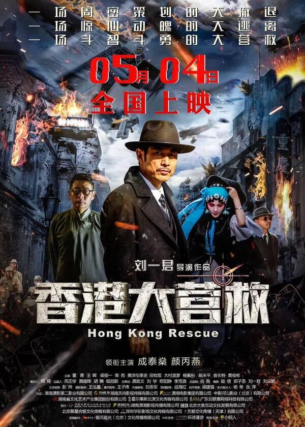 《香港大营救》举行超前点映 主创打造主旋律商业大作
