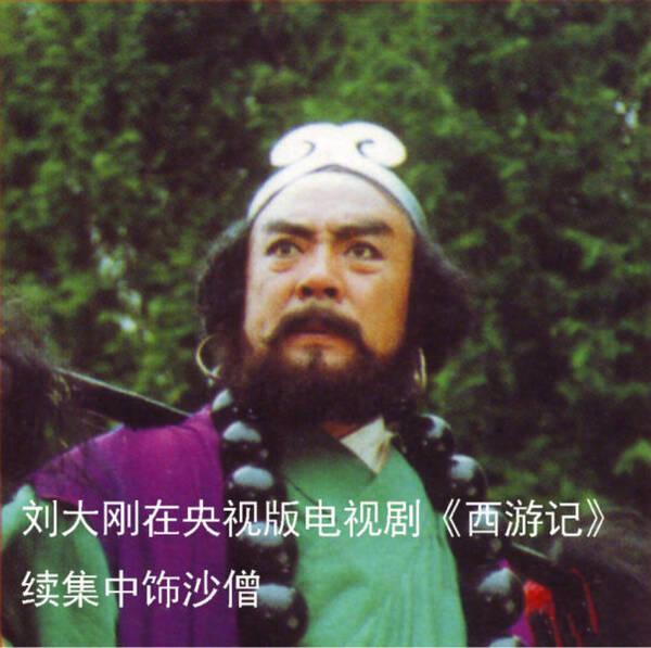六小龄童发文为沙师弟刘大刚庆生 晒合照尽显深厚情谊