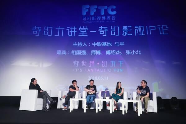 首届奇幻影视博览会落幕 助力全产业链互利共赢