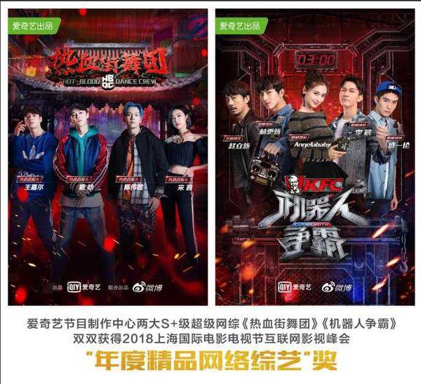 《机器人争霸》获年度精品综艺 成最受认可科技综艺