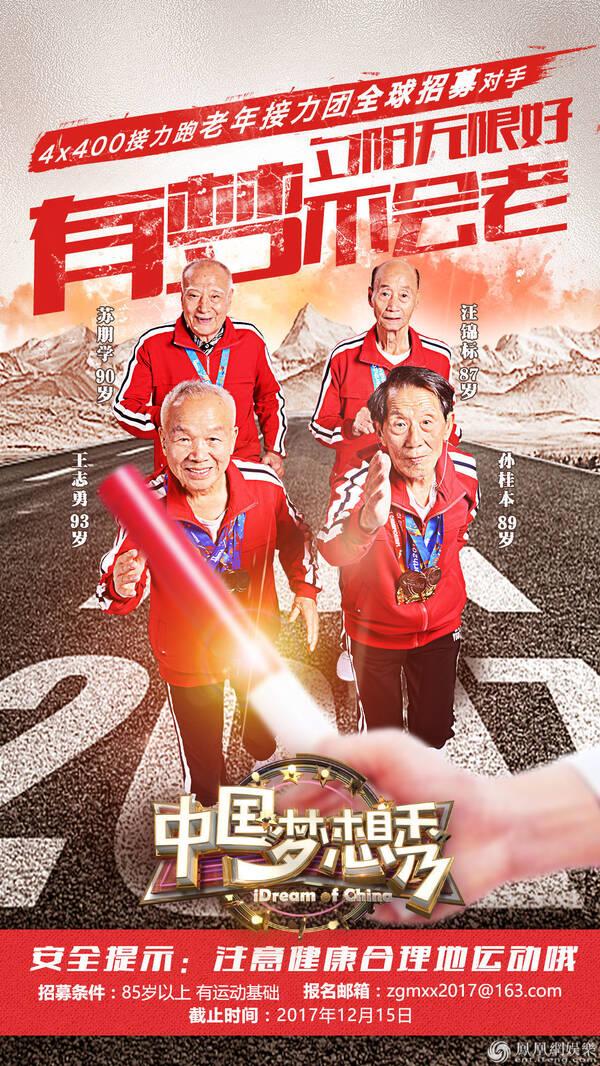 """《中国梦想秀》改版回归 """"爷爷天团""""全球招募对手"""