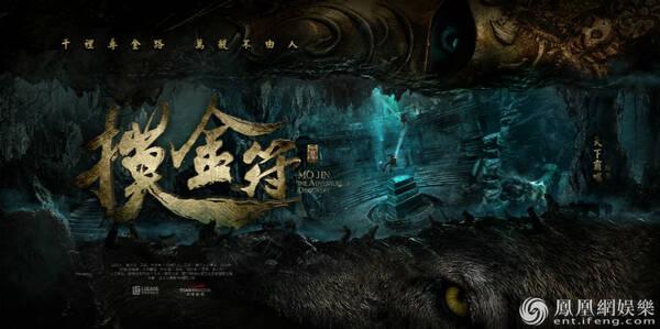 《摸金符》开机超奇幻海报曝光 暗黑美学藏玄机