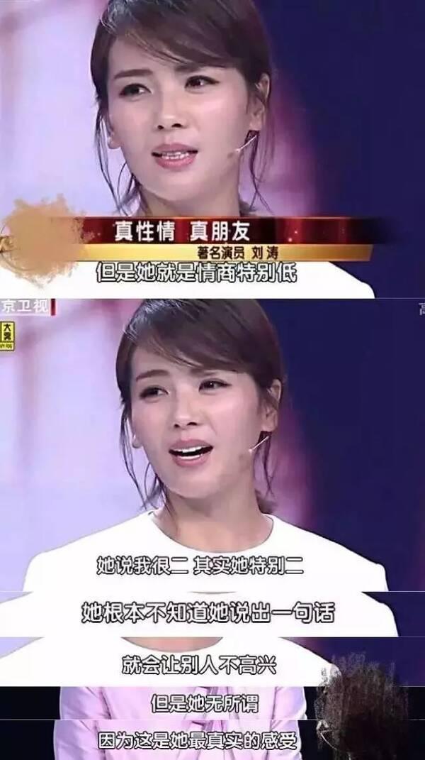 生日祝福都删掉,活动无互动,刘涛和蒋欣真的掰了?
