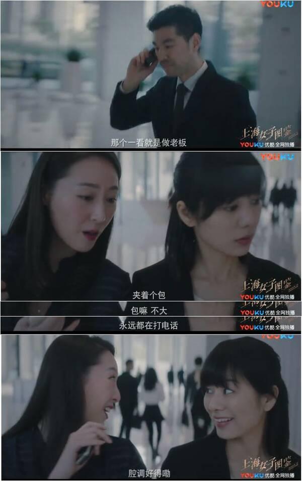 """在没有英文名就要被嘲的上海职场,这部剧帮你""""避雷"""""""