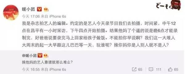 时尚编辑公开发文撕某位男艺人 黄磊张亮躺枪
