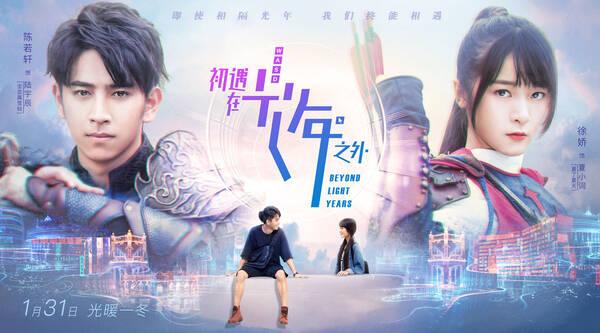 《初遇在光年之外》发预告 陈若轩徐娇开启双时空之旅