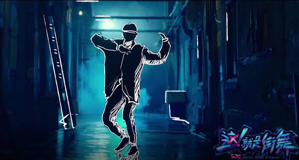 《这!就是街舞》曝宣传片 传递极致自由的街舞精神