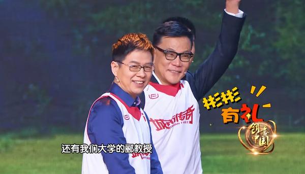 《创意中国》年度文创盛典上演篮球赛 熊晓鸽获MVP