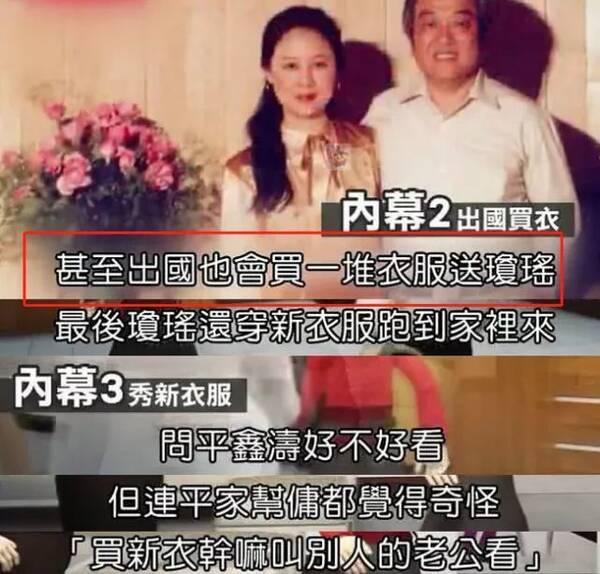 """平鑫涛女儿曝琼瑶夺夫内幕 """"背叛""""导火索竟是一句话"""