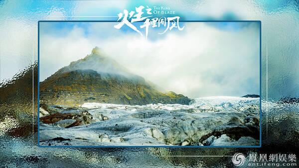 《火王》发布冰岛场景照 诚意之作引发期待