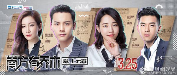 《南方有乔木》3月25开播 陈伟霆从舞到武