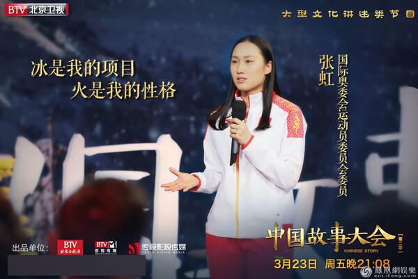 张虹做客《中国故事大会》 号召全民关注冰雪运动